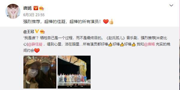 唐嫣与闺蜜深夜看薛佳凝音乐剧 三人友情惹人羡 全球新闻风头榜 第2张
