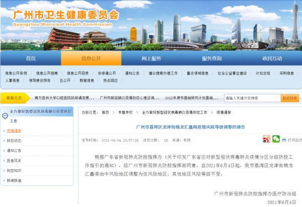 最新通告!广州市荔湾区龙津街锦龙汇鑫阁疫情风险等级调整 全球新闻风头榜 第1张