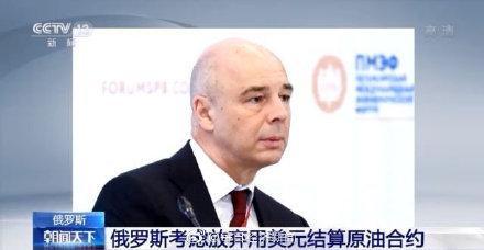 """""""去美元化""""!俄罗斯考虑放弃用美元结算原油合约 全球新闻风头榜 第1张"""