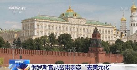 """""""去美元化""""!俄罗斯考虑放弃用美元结算原油合约 全球新闻风头榜 第2张"""