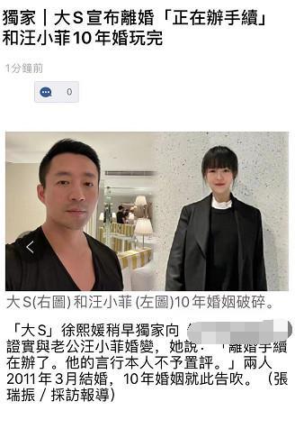 刚刚!台媒曝大S汪小菲离婚,大S:离婚手续在办了 全球新闻风头榜 第1张