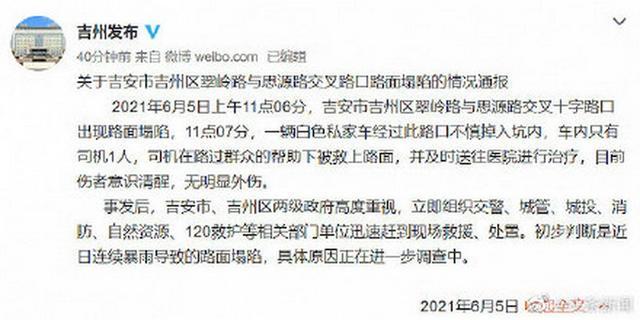 江西吉安一马路突然塌陷,官方通报 全球新闻风头榜 第1张