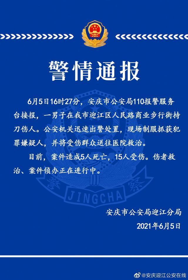 一男子在商业步行街持刀伤人 安庆警方:造成5人死亡,15人受伤,案件侦办正在进行中 全球新闻风头榜 第1张