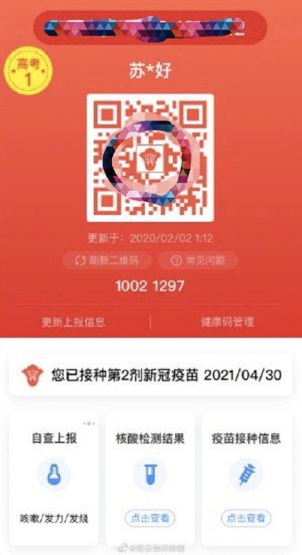 广州高考专属健康码来了 全球新闻风头榜 第1张