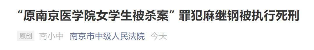 已执行死刑!原南京医学院女学生被杀案,历时28年告破 全球新闻风头榜 第1张