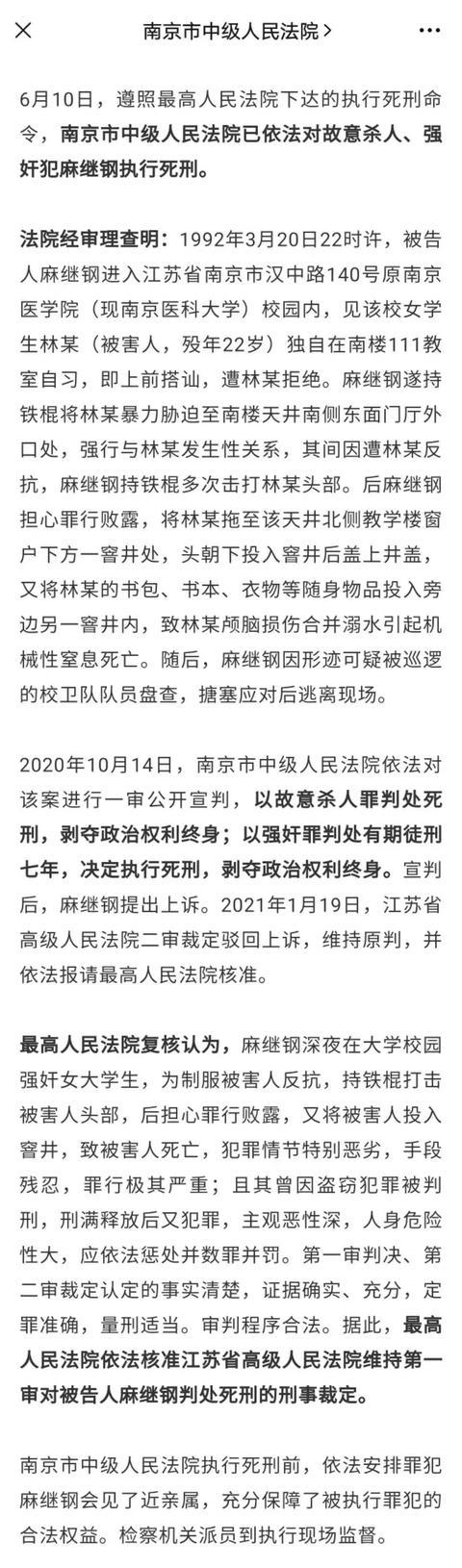 已执行死刑!原南京医学院女学生被杀案,历时28年告破 全球新闻风头榜 第2张