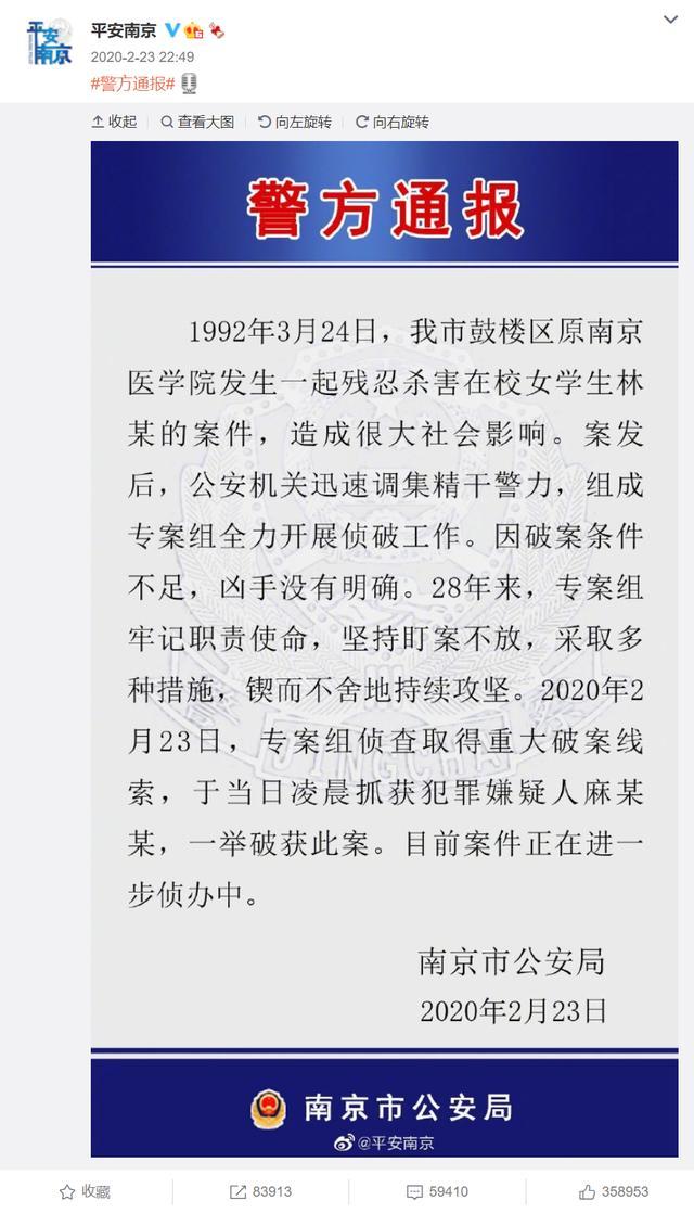 已执行死刑!原南京医学院女学生被杀案,历时28年告破 全球新闻风头榜 第3张