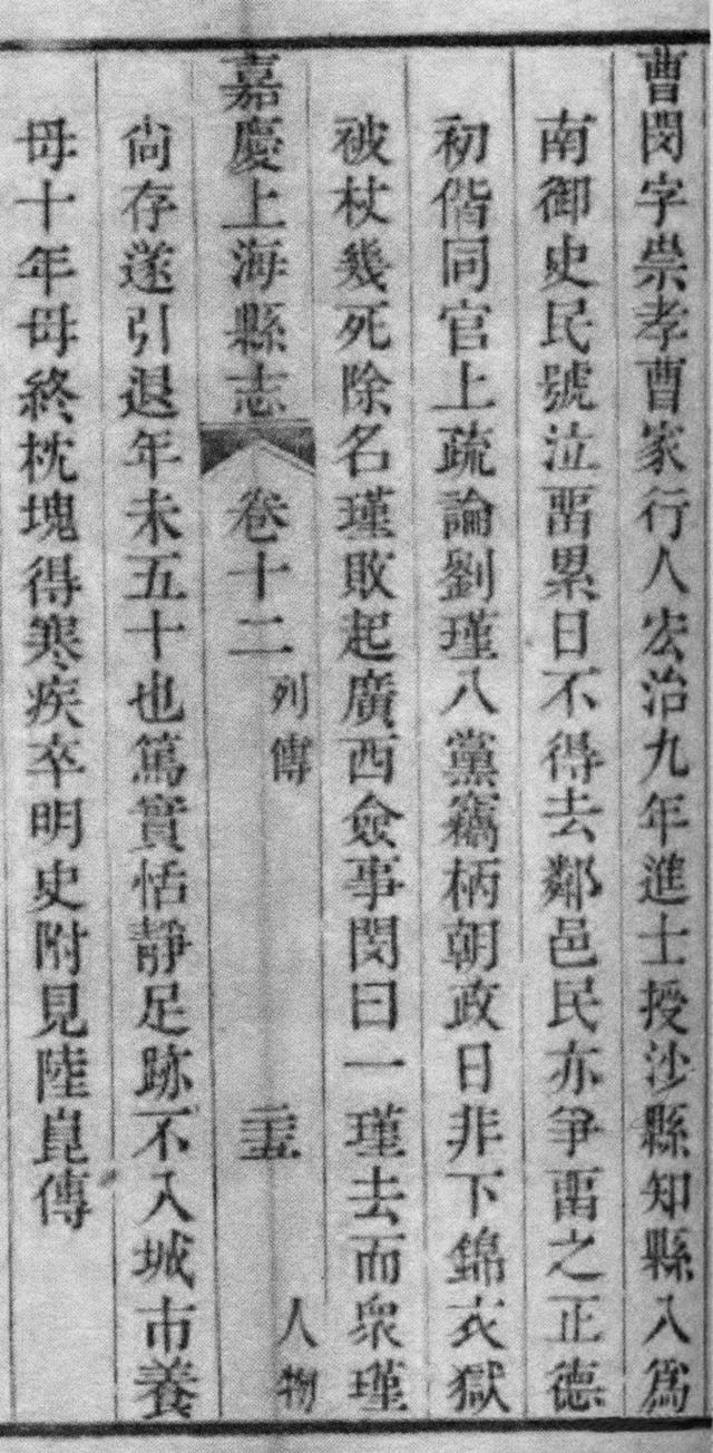 姓丁的名人,这位被写进《明史》的闵行人,老城镇因他得名