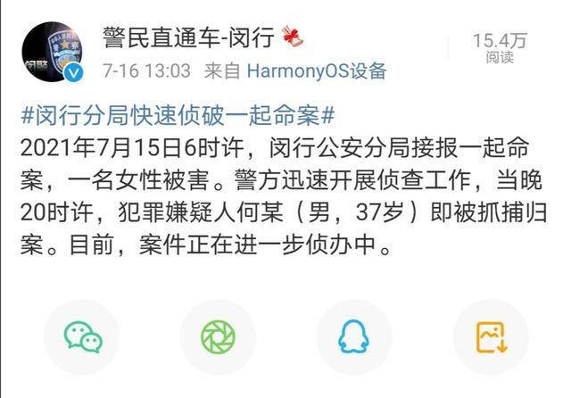上海警方通报网传女子被害案:已抓获犯罪嫌疑人