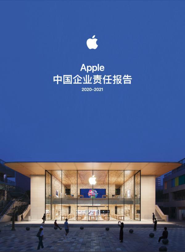 苹果最新消息,苹果发布2021年度中国企业责任报告:全方位助力教育