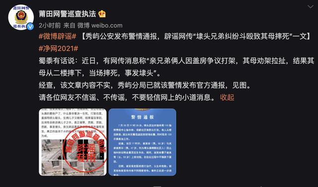 """莆田警方辟谣网传""""埭头兄弟纠纷斗殴致其母摔死""""一文"""