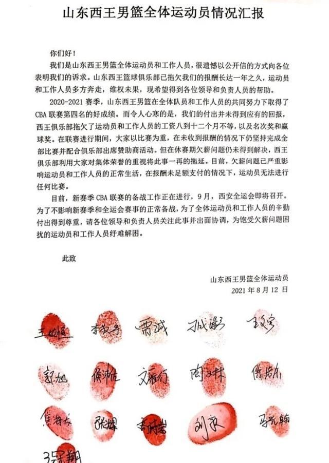 CBA敦促山东男篮尽快处理球员欠薪事宜 俱乐部已支付部分款项
