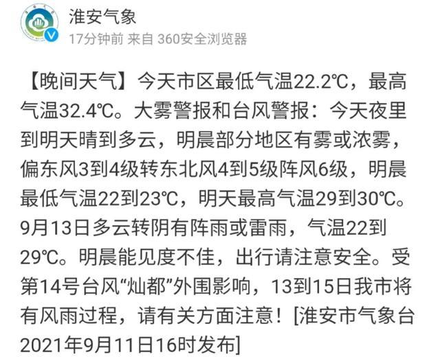 """台风""""灿都""""来了!13到15日,淮安将迎来风雨过程!"""