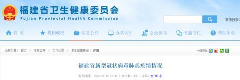 """福建新增本土""""20+18"""",在莆田、泉州两地 全球新闻风头榜 第1张"""