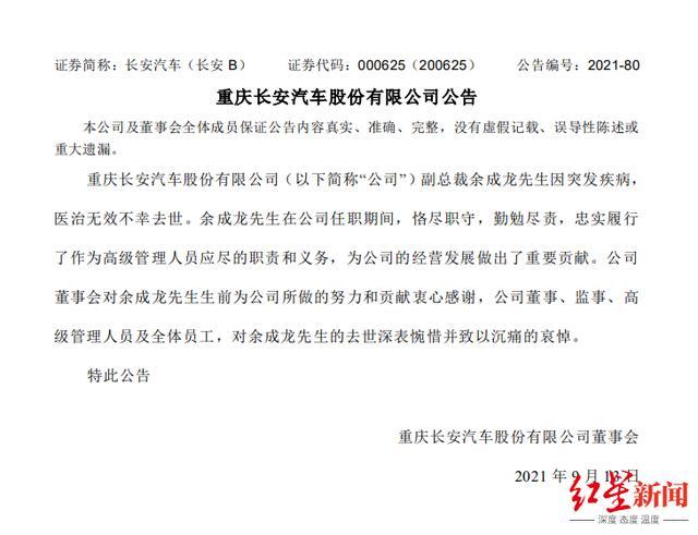 突发!长安汽车70后副总裁余成龙病逝,今年7月才上任 全球新闻风头榜 第2张