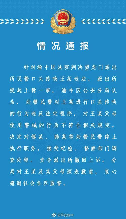 """责令派出所撤回上诉!重庆渝中公安分局就""""民警违法传唤""""致歉 全球新闻风头榜 第1张"""