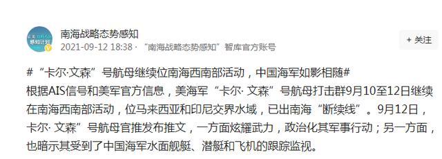 """南海战略态势感知:""""卡尔·文森""""号航母继续位南海西南部活动,中国海军如影相随 全球新闻风头榜 第1张"""