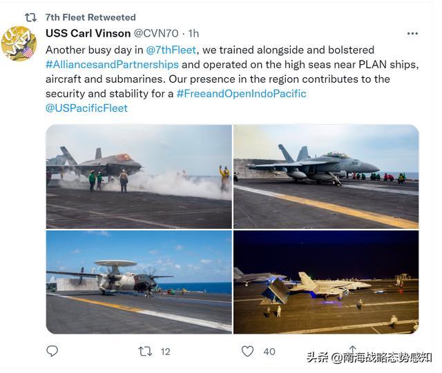 """南海战略态势感知:""""卡尔·文森""""号航母继续位南海西南部活动,中国海军如影相随 全球新闻风头榜 第3张"""