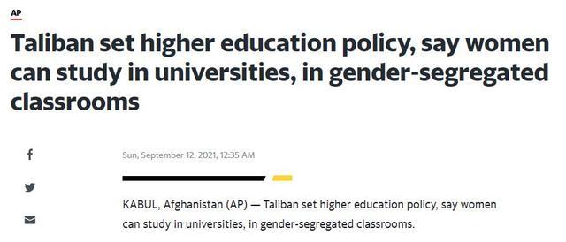 塔利班公布高等教育政策:允许女性上大学 男女教室分隔 全球新闻风头榜 第1张