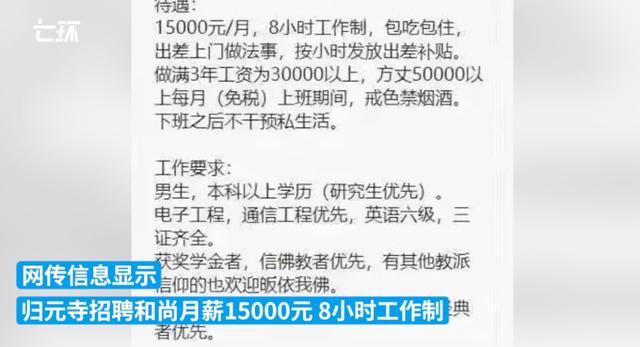 武汉归元禅寺月薪一万五招和尚?寺院回应 全球新闻风头榜 第2张