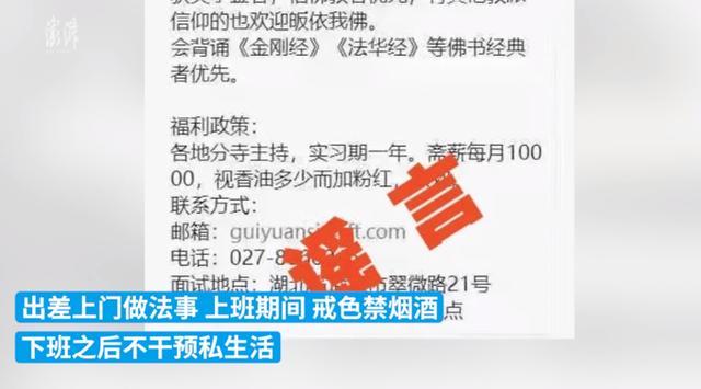 武汉归元禅寺月薪一万五招和尚?寺院回应 全球新闻风头榜 第3张