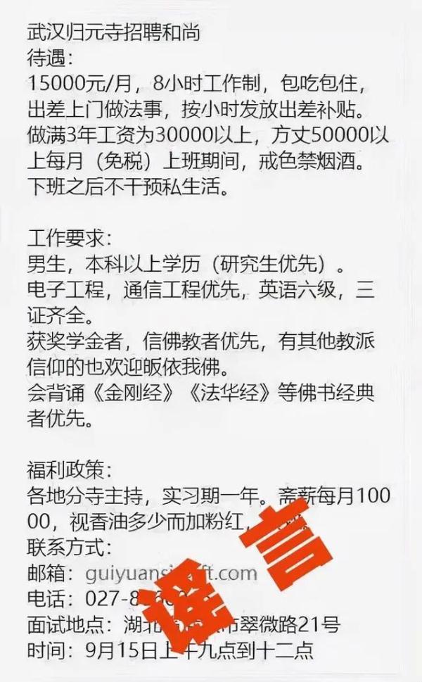 归元禅寺招和尚每月1.5万?官方辟谣了 全球新闻风头榜 第1张