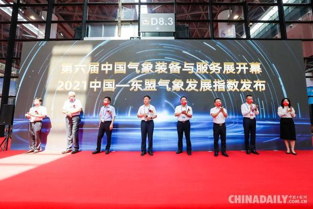 中国—东盟气象发展指数首期核心成果正式向全球发布 全球新闻风头榜 第1张