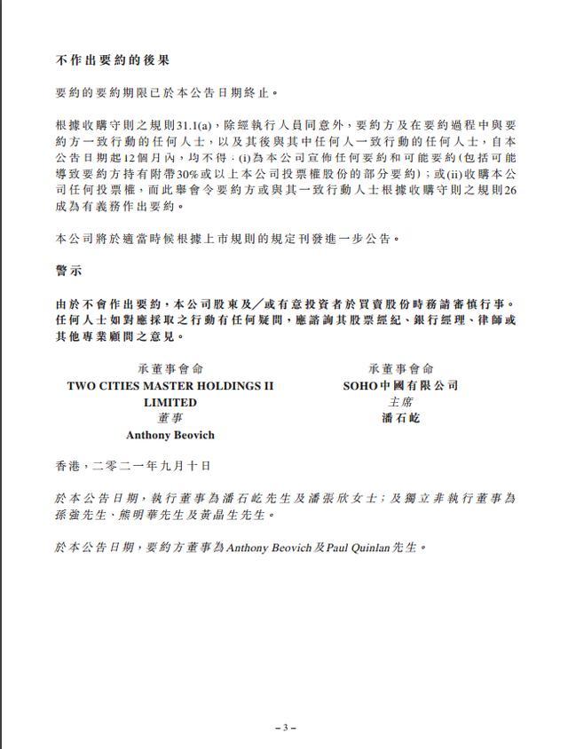 港股SOHO中国跌40%,黑石集团终止对其收购要约 全球新闻风头榜 第3张