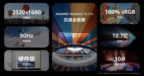 华为MateBook 13s/14s发布!打通安卓APP 售价6999起 全球新闻风头榜 第2张