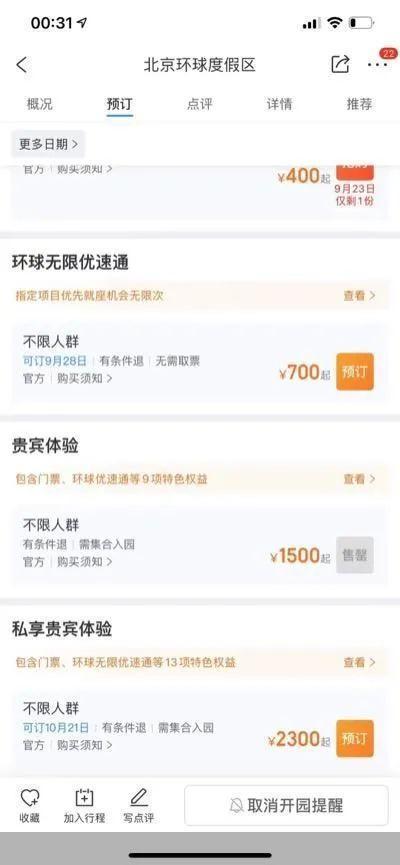 """北京环球影城门票开售,中秋""""秒光"""",官方App一度被挤瘫痪 全球新闻风头榜 第2张"""