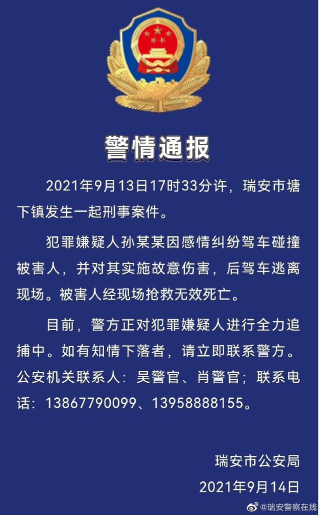 浙江警方:一嫌疑人因感情纠纷驾车撞人故意伤害致死,正追捕 全球新闻风头榜 第1张