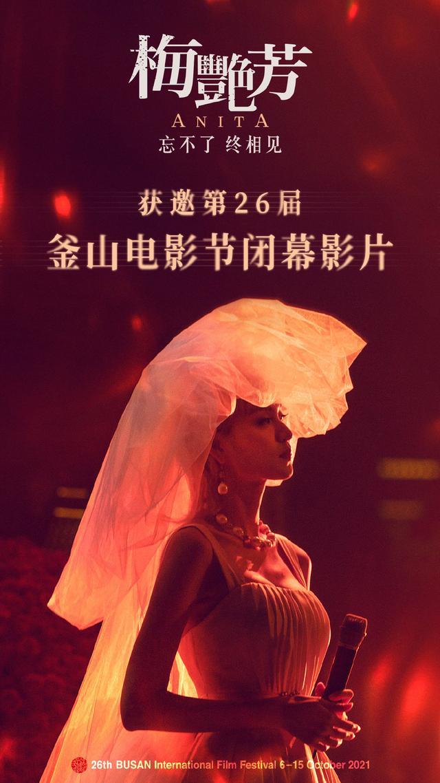 《梅艳芳》成为第26届釜山电影节闭幕影片,国际版预告曝光