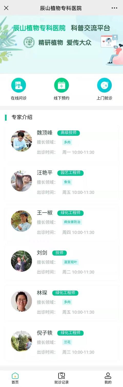 """家里花花草草病了怎么办?上海首座""""植物专科医院""""成立"""