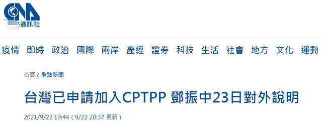 捣乱!台媒:台当局已申请加入CPTPP,23日将对外说明