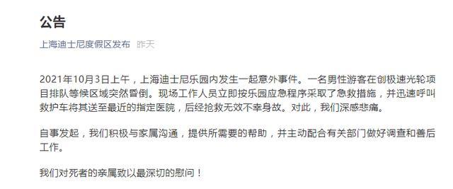 一游客在上海迪士尼排队时昏倒 抢救无效身故