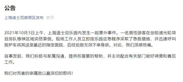 上海迪士尼一游客排队时突然昏倒 抢救无效身故