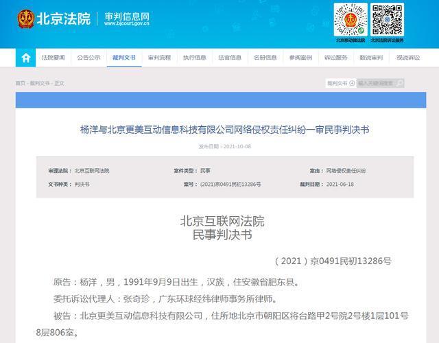 更美App侵犯杨洋肖像权被判赔4万元 此前已被多位明星起诉