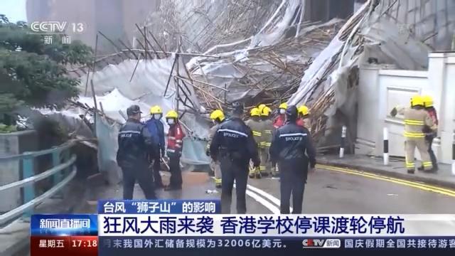 """受台风""""狮子山""""影响 香港学校停课渡轮停航 全球新闻风头榜 第1张"""