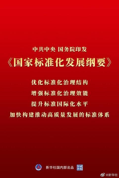 《国家标准化发展纲要》发布
