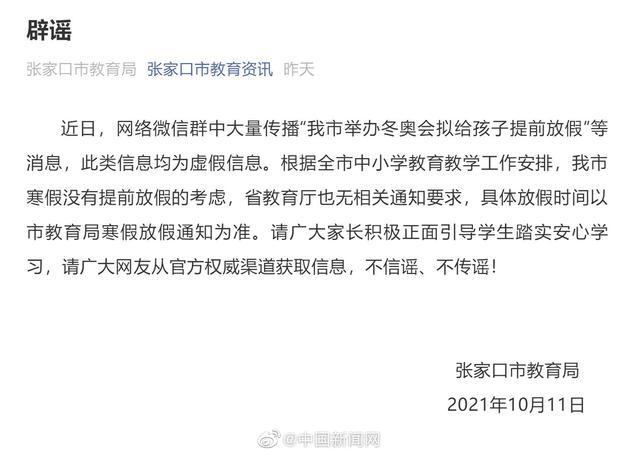 河北张家口辟谣因举办冬奥会给孩子提前放假 全球新闻风头榜 第2张