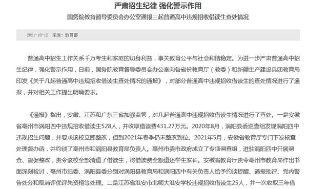 国务院教督委办公室通报:涡阳四中违规招收借读生528人