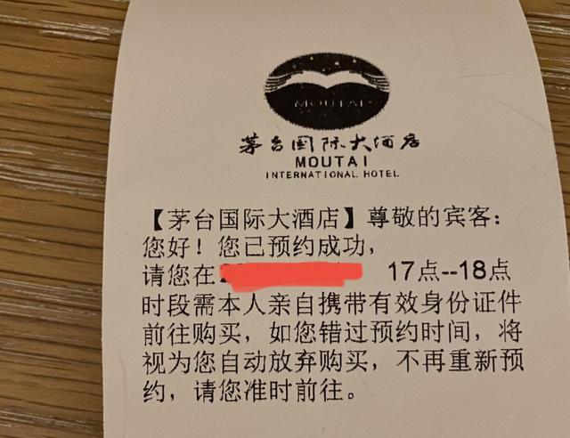 茅台国际大酒店调整规则:住客不再享有1499元买飞天茅台资格 全球新闻风头榜 第2张