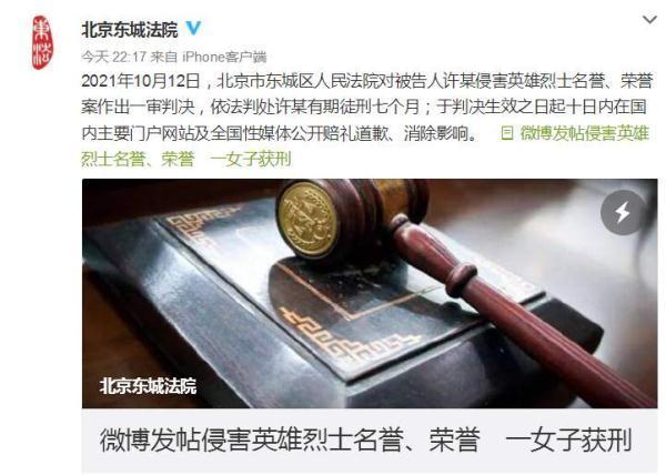 微博发帖侵害英雄烈士名誉荣誉,女子获刑7个月 全球新闻风头榜 第1张