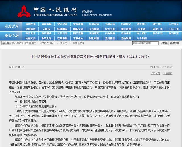 央行:个人静态收款条码原则上禁止用于远程非面对面收款 全球新闻风头榜 第1张