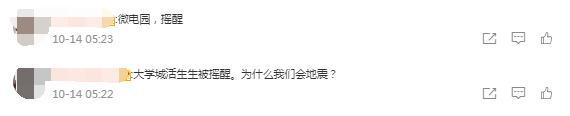 重庆沙坪坝区发生3.2级地震,网友表示大学城等地有震感 全球新闻风头榜 第4张