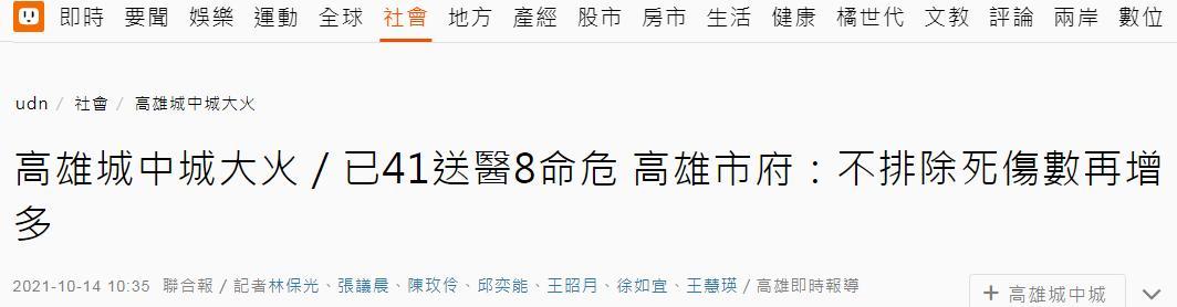 台媒:高雄城中城大楼大火已致41人送医,8人无生命迹象 全球新闻风头榜 第1张