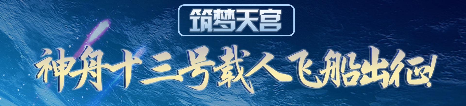 转播:神舟十三号载人飞行任务新闻发布会