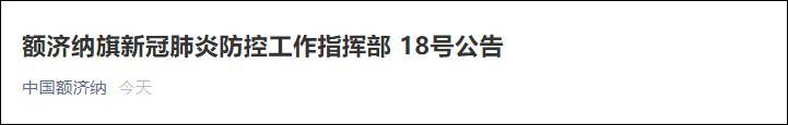 内蒙古额济纳旗第一轮全员核酸检测结果:新增8例确诊