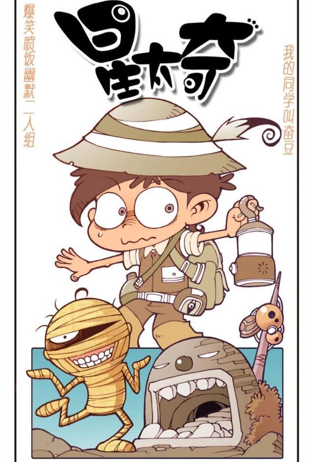 漫画在线观看,星太奇漫画:星太奇的温柔vs奋豆的温柔