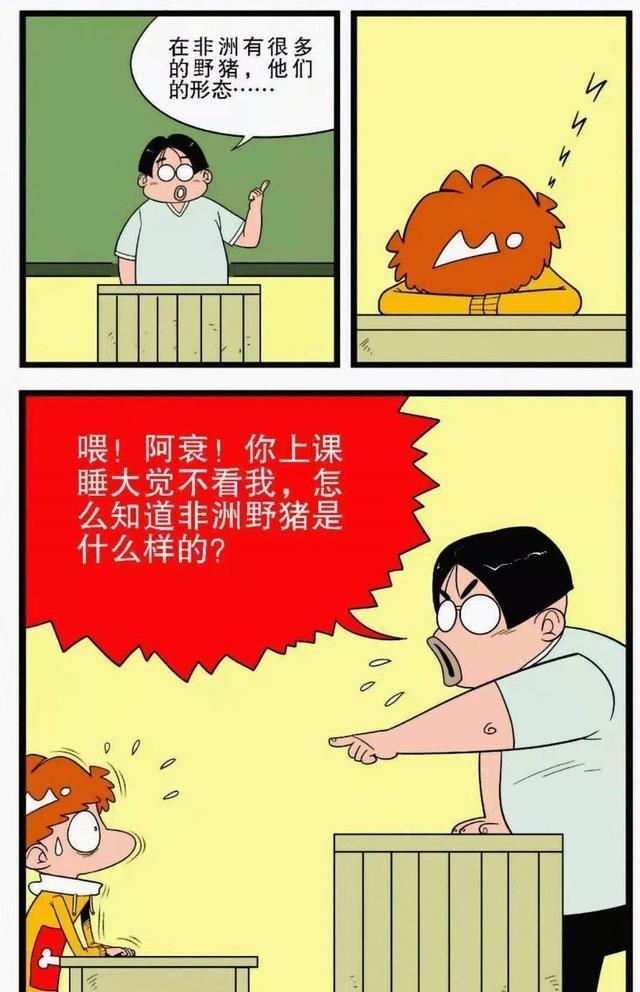 阿衰动画片,阿衰:小衰上课做梦一拳揍飞当当老师,展示逃学神技翻车,被狗耍